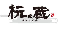 杬之蔵(モトノクラ)