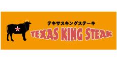 TEXAS KING STEAK(テキサスキングステーキ)