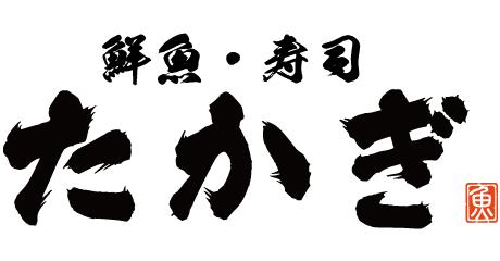鮮魚・寿司 たかぎ